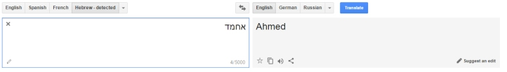 AHMED HEBREW.jpg