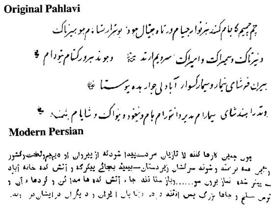 prophecy parsi script.jpg